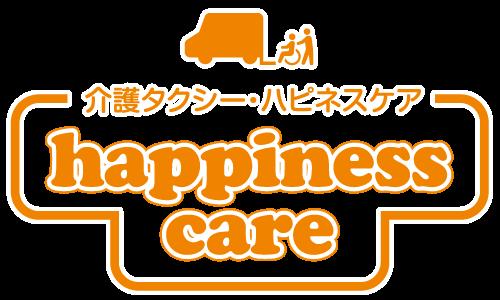 介護タクシー・ハピネスケア