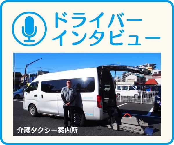 介護タクシー案内所ドライバーインタビュー