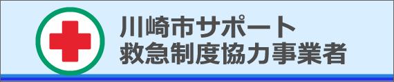 川崎市サポート救急制度