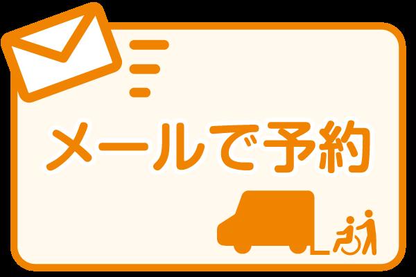 介護タクシー・ハピネスケア予約フォーム