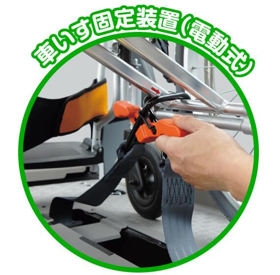 車いす固定装置(電動式)